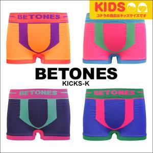 ビトーンズ BETONES キッズ ボクサーパンツ kicks|crazyferret