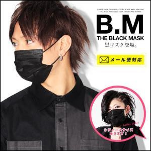 まとめ割 ブラックマスク B.M 5枚入り 活性炭入り三層 黒マスク 使い捨て サージカル|crazyferret