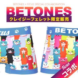 ビトーンズ ボクサーパンツ メンズ フリーサイズ BETONES×FICUS NYAN's ネコ|crazyferret