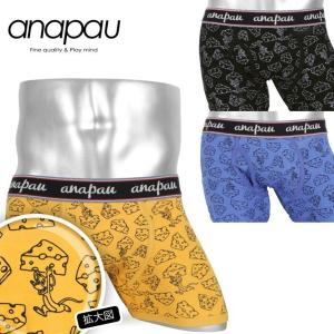 ボクサーパンツ メンズ ブランド 前開き 正規品 チーズとマウス アナパウ anapau