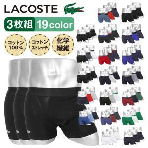 LACOSTE ボクサーパンツ メンズ 3枚セット COLORS COTTON STRETCH CORE ブランド ラコステ|crazyferret