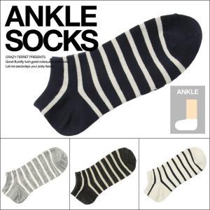 アンクルソックス 靴下 メンズ オーセンティック ボーダー|crazyferret