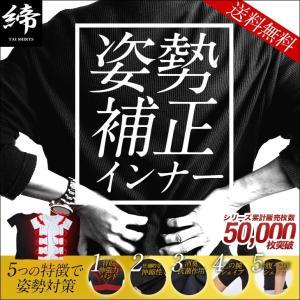 加圧インナーシャツ メンズ 下着 締-tai- Tシャツ|crazyferret