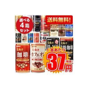 サンガリア 16種類から選べる缶コーヒー 30本×4ケース【送料無料/地域別追加送料有】NAY