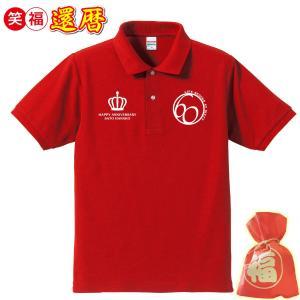名入れ 還暦祝い プレゼント 男 女 上司 贈り物 赤 ポロシャツ おしゃれ 喜ばれる 名前 プリント サプライズ めでたい お得 レビューを書いて3%off ライフビギン|cre80