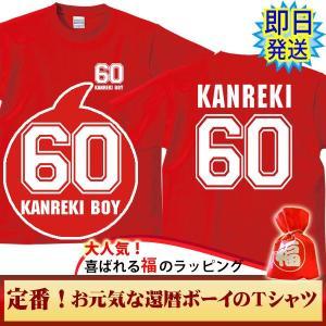 (即日発送)還暦祝いプレゼント贈り物Tシャツチームおじいちゃん|cre80