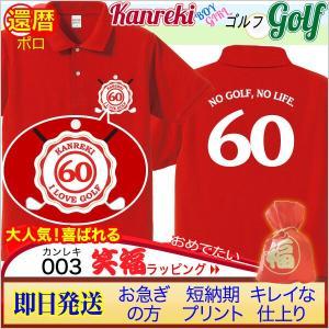 (即日発送)スポーツ還暦祝いプレゼントポロシャツ還暦ゴルフ|cre80