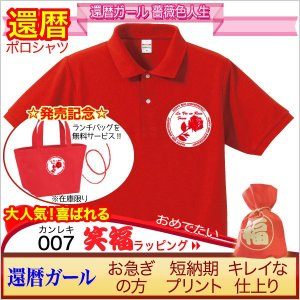 (即日発送)還暦ガール薔薇色人生ポロシャツ|cre80