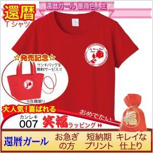 (即日発送)還暦ガール薔薇色人生Tシャツ|cre80