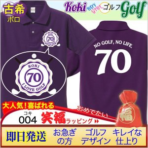 (即日発送)スポーツ古希祝いプレゼントポロシャツ古希ゴルフ cre80