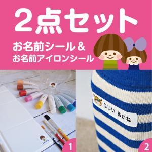 お名前シール 319枚 & お名前アイロンシール SET キャラクタータイプ 22001|creaform