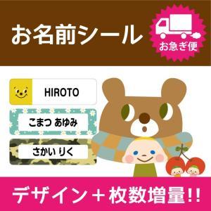 お急ぎ便 お名前シール 319枚 キャラクタータイプ 12001|creaform