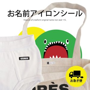 お急ぎ便 お名前アイロンシール キャラクタータイプ お名前シール 14001|creaform