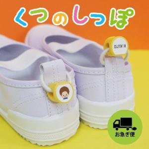 お急ぎ便 お名前シール くつのしっぽ 上靴 13001|creaform