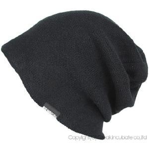 大きいサイズ 帽子 ヘンプ プレーン リバーシブル  ブラック グレージュ  メンズ ニット帽子 ニットキャップ 小顔効果|creak-net