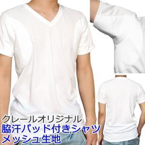 ワキ汗取りパッド付きシャツ(Vネック 白)メンズ/インナーシ...