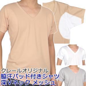 ワキ汗取りパッド付きシャツ(深Vネック)メンズ/インナーシャ...