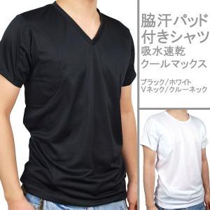 ワキ汗取りパッド付きシャツ(クールマックス)メンズ/インナー...