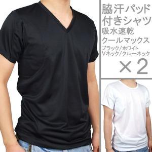 ワキ汗取りパッド付きシャツ 2枚組(クールマックス)メンズ/インナーシャツ/ 脇汗対策/吸水速乾/多汗症