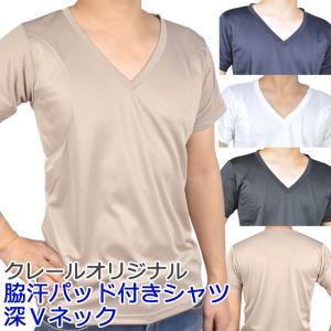 深Vネック ワキ汗取りパッドシャツ(マイクロキュービック)メ...