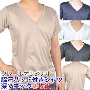 深Vネック ワキ汗取りパッドシャツ 2枚組 (マイクロキュー...