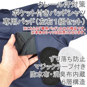 脇汗パッド・ポケット付きシャツ専用パッド...