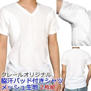ワキ汗取りパッド付きシャツ2枚組(Vネック 白)メンズ/イン...