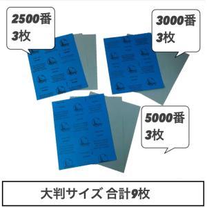 【仕上げ磨きに最適】紙やすり 耐水ペーパー 2500番 3枚 3000番 3枚 5000番 3枚 合...