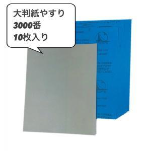 【精密研磨紙】耐水ペーパー 紙やすり 大判 3000番 10枚 新品 紙ヤスリ