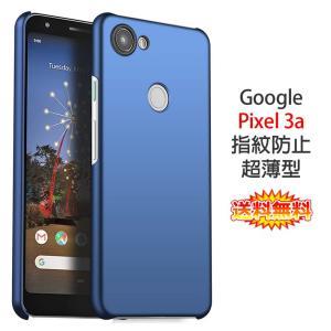 ● Google Pixel 3a裏面用超薄型ケースを特価でご提供!! ● 薄型・超軽量型・おしゃれ...