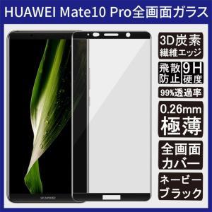 (送料無料 メール便発送) HUAWEI Mate 10 Pro 全画面カバー 液晶保護ガラスフィル...