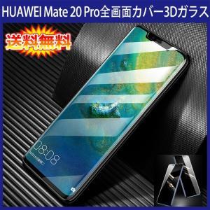 (送料無料) HUAWEI Mate 20 Pro 全画面カバー 液晶保護ガラスフィルム 3Dラウン...