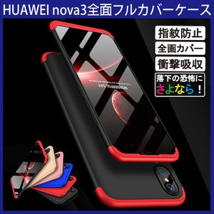 (送料無料)  HUAWEI nova 3 360°フルカバーケース 薄型 超軽量 表面指紋防止処理...
