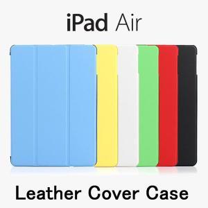 (レビュー記入で送料無料 メール便発送) iPad Air / iPad Air 2 / iPad5 / iPad6 スマートカバー スリープ機能付け 三つ折蓋 全6色 ( Smart Cover ケース)