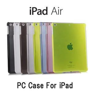 iPad Air / iPad5 裏面用ケース crystal 全8色 【レビュー記入で送料無料 メール便発送】 【iPad Air iPad5 ケース iPad Air Smart Cover Partner IPAD用】