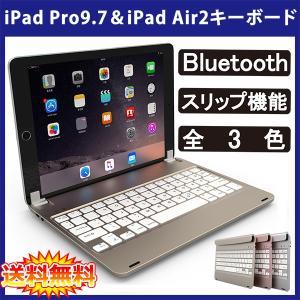 (レビュー記入で送料無料 ) iPad Air2 / iPad Pro 9.7 Bluetoothキーボード スリープ機能付け 全3色 【iPad6 Bluetooth3.0 iPad Air Case カバー】 create-discover
