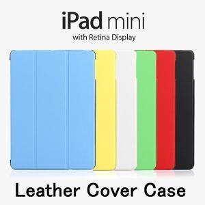 (レビュー記入で送料無料 メール便発送) iPad mini / iPad mini 2 / iPad mini 3 / iPad mini Retina スマートカバー スリープ機能付け 三つ折蓋 全6色 (ケース)