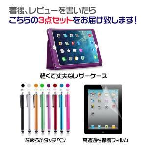 (レビュー記入で送料無料 3点セット iPad mini4ケース タッチペン 保護フィルム メール便発送) iPad mini4 スマートケース スリープ機能付 全10色(case カバー)|create-discover|02