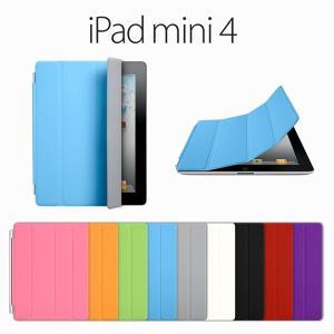 (レビュー記入で送料無料 メール便発送) iPad mini 4 スマートカバー スリープ機能付け 両面カバー 全9色 (iPad mini4 ケース レザーケース case) create-discover