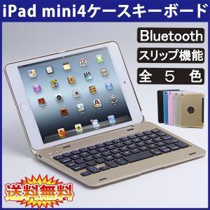 【レビュー記入で送料無料】 iPad mini 4 Bluetoothキーボード スリープ機能付け アルミケース ( Bluetooth3.0 ケース カバー) create-discover