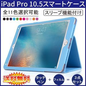 (レビュー記入で送料無料 3点セット ケース タッチペン 保護フィルム メール便発送) iPad Pro 10.5インチ スマートケース スリープ機能付け 全11色 create-discover