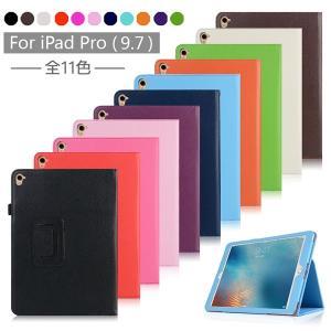 (レビュー記入で送料無料 3点セット ケース タッチペン 保護フィルム メール便発送) iPad  Pro 9.7インチ スマートケース スリープ機能付け 全11色 create-discover