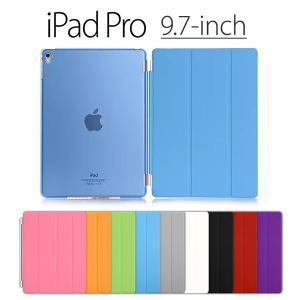 (レビュー記入で送料無料 メール便発送) iPad Pro 9.7インチ スマートカバー スリープ機能付け 両面カバー 全9色 (iPad Pro9.7 ケース レザーケース case) create-discover