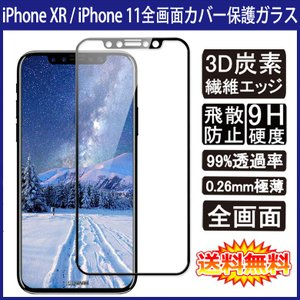 ● iPhone XRは、前面ガラスのフチが滑らかに湾曲し、湾曲した部分にはフィルムやガラスを貼れな...
