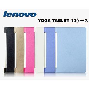 【レビュー記入で送料無料 メール便発送】 Lenovo Yoga Tablet 10 スマートケース スリーブ機能付け 【Yoga Tablet 10 カバー  レザーケース B8000 ケース】