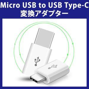 ● お手持ちのMicro USBをUSB Type-Cに変換! ● Micro USBに差し込むだけ...