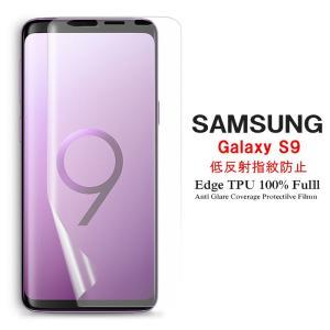 Samsung Galaxy S9 (Docomo SC-02K、AU SCV38) 用液晶保護フィ...