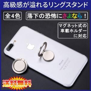 (送料無料 DM便発送) 各社スマートフォン対応 バンカーリング リングスタンド 円形 (金属製 iPhone6 iPhone7 iPhone8 iPhone X Pixel Huawei Mate 9 P10)