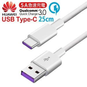 ● 高品質のUSB Type-C充電/データ転送ケーブル(25cm)を特別価格でご提供! ● HUA...