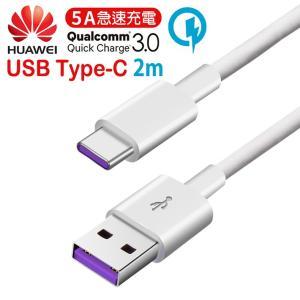 ● 高品質のUSB Type-C充電/データ転送ケーブル(2m)を特別価格でご提供! ● HUAWE...
